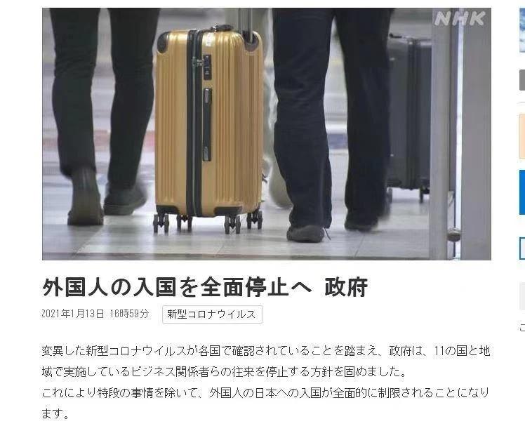 日本这次真的封国了,全面禁止外国人入境,包括中国等11国及地区
