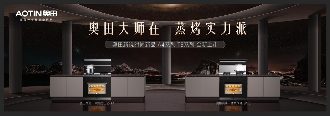 奥田新品发布会暨奥田x《中国人的家》项目启动仪式圆满成功