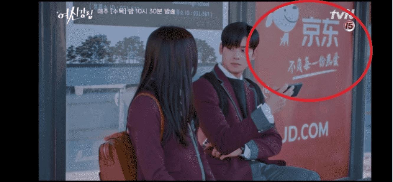 《女神降临》中国品牌广告植入,引韩国网友不满