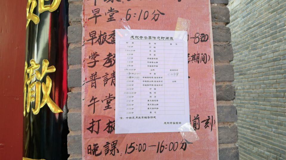 在西安神峪寺沟发现一座四百多年前的寺院