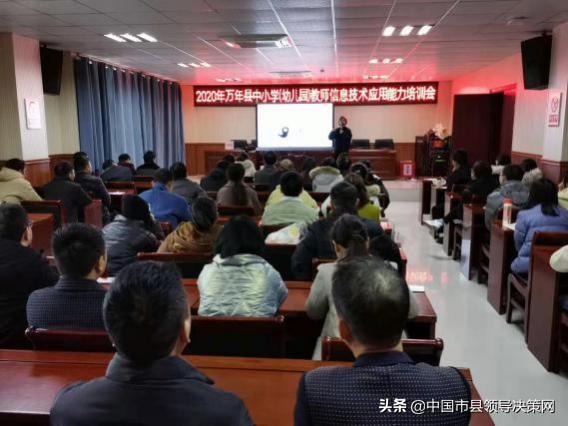江西万年县教体局举办教师信息技术应用能力培训