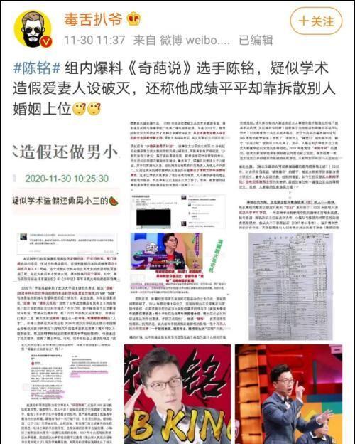《奇葩说》陈铭回应学术造假,事件背后起因有什么