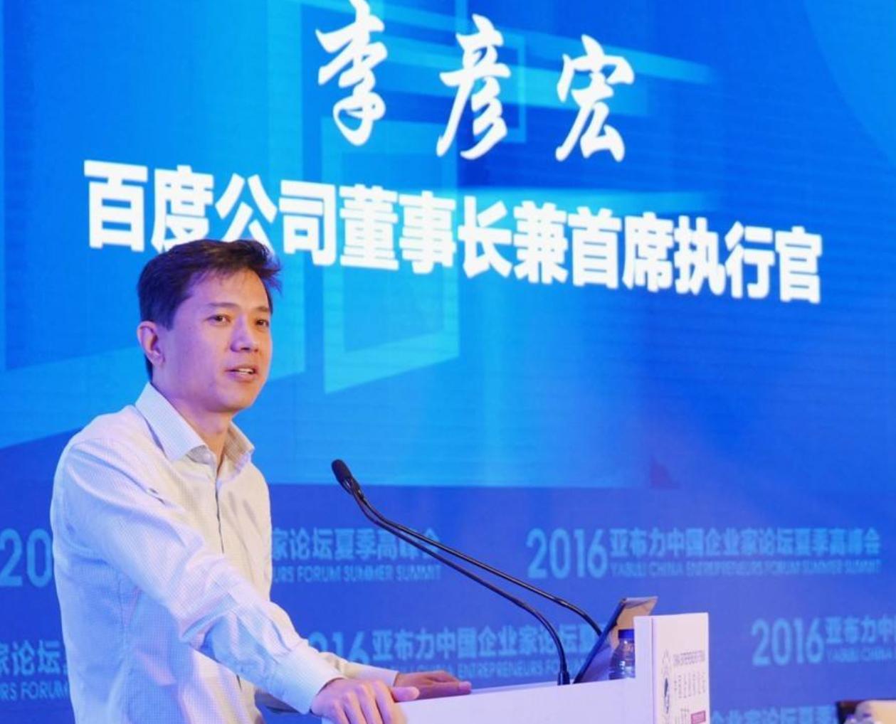 李彦宏:期待YY Live加入百度为直播产业带来全新可能性