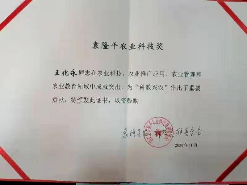 """王化永荣获第十一届""""袁隆平农业科技奖"""""""