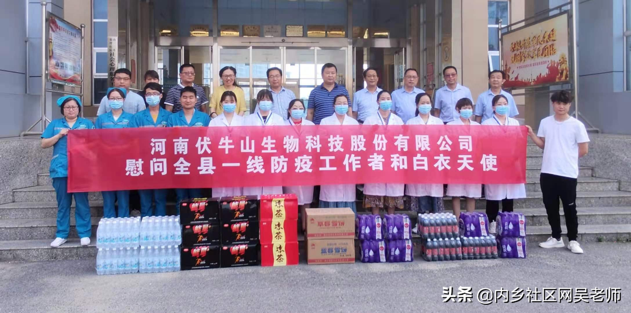 内乡伏牛山公司端午慰问全县防疫工作者和白衣天使