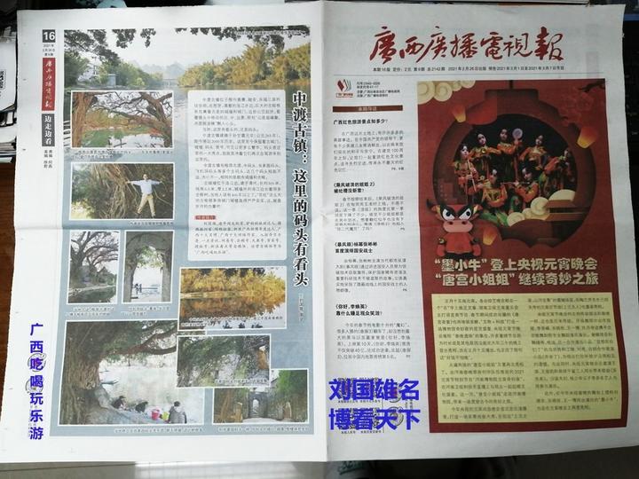 广西报纸整版图文报道——中渡古镇:这里的码头有看头