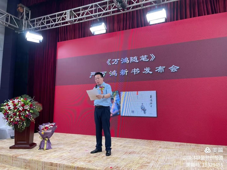 《万鸿随笔》新书发布会在北京举行