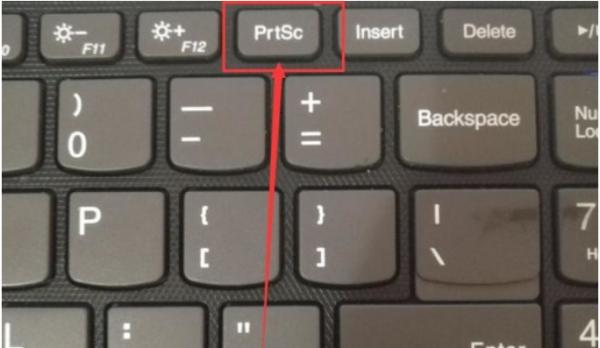 电脑常见的4种截图方法
