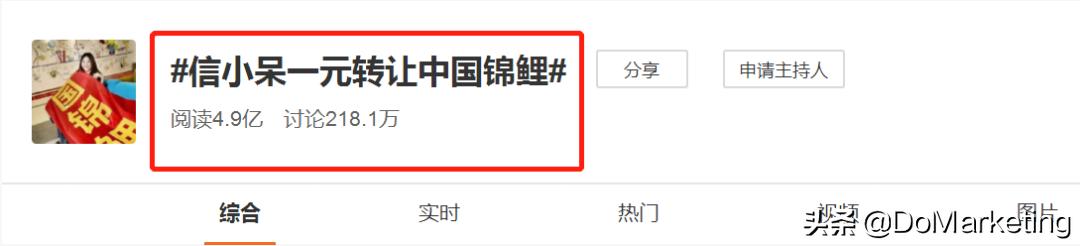 """信小呆喊话""""一元转让中国锦鲤"""",你敢答应吗?"""