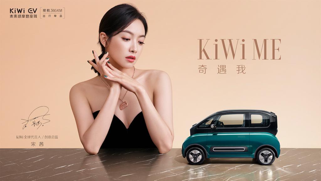KiWi EV将于8月31日正式上市