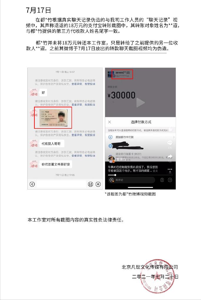吴亦凡工作室回应转账质疑,声称都美竹伪造截图:钱根本没有退还
