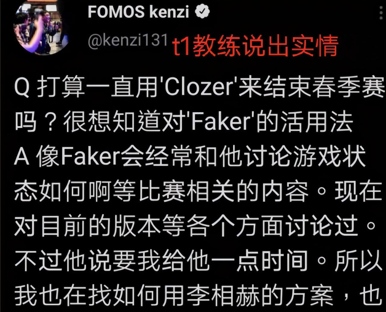 """""""Faker自己要求替补"""",T1教练:还没找到李哥使用说明书"""