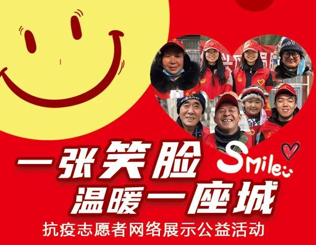 """""""一张笑脸,温暖一座城""""抗疫志愿者网络展示公益活动圆满落幕"""