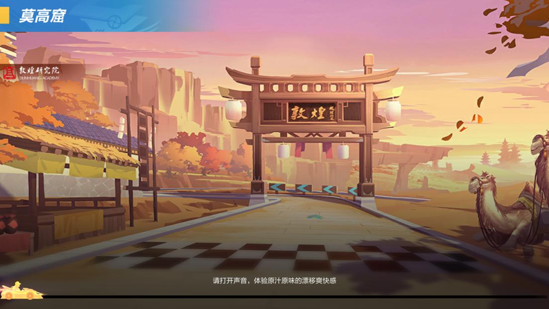QQ飞车手游:五星赛道——莫高窟的教学