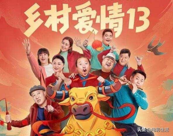 《乡爱13》刘能换人,演员集体发福,最长寿电视剧何去何从?