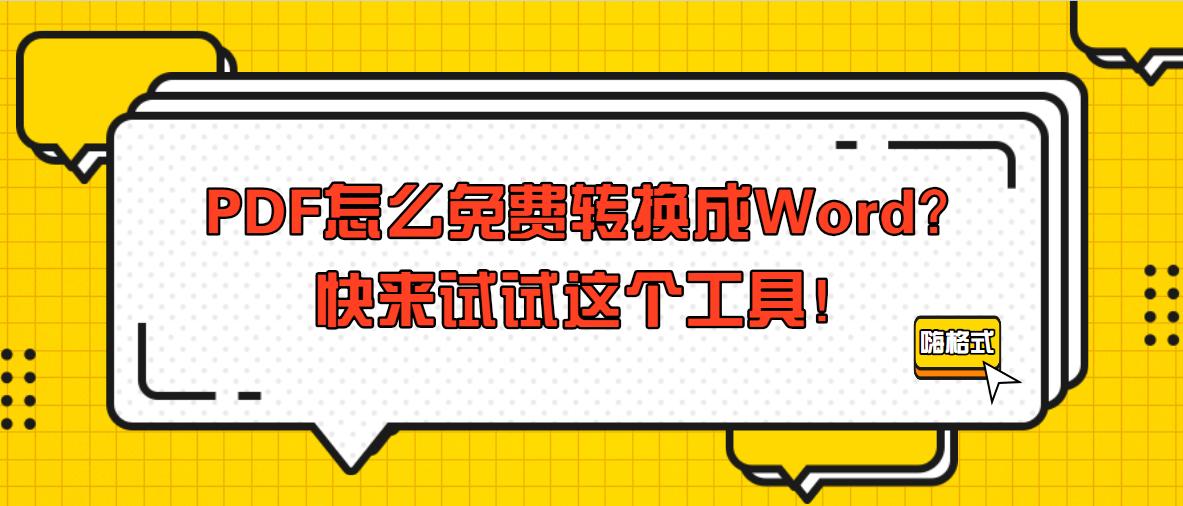 PDF怎么免费转换成Word?快来试试这个工具