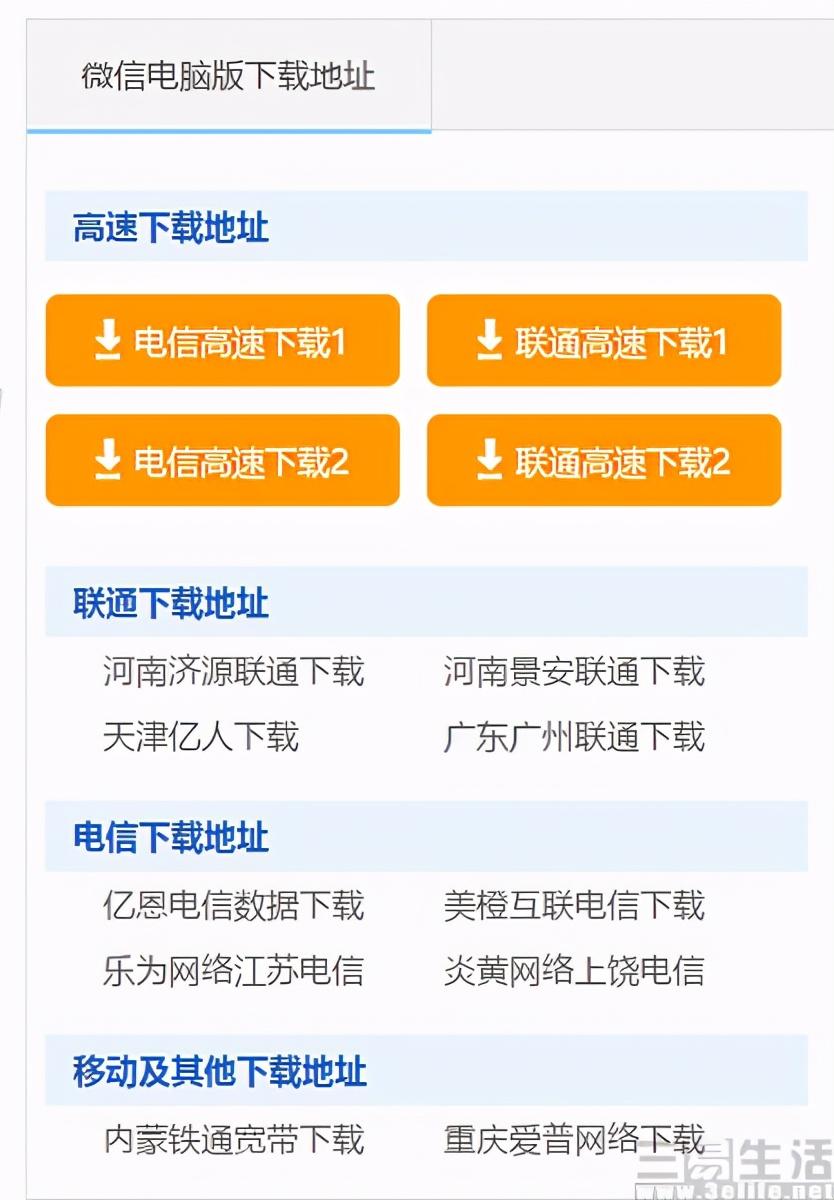 华军软件园被查,下载站将自己装在了套子里