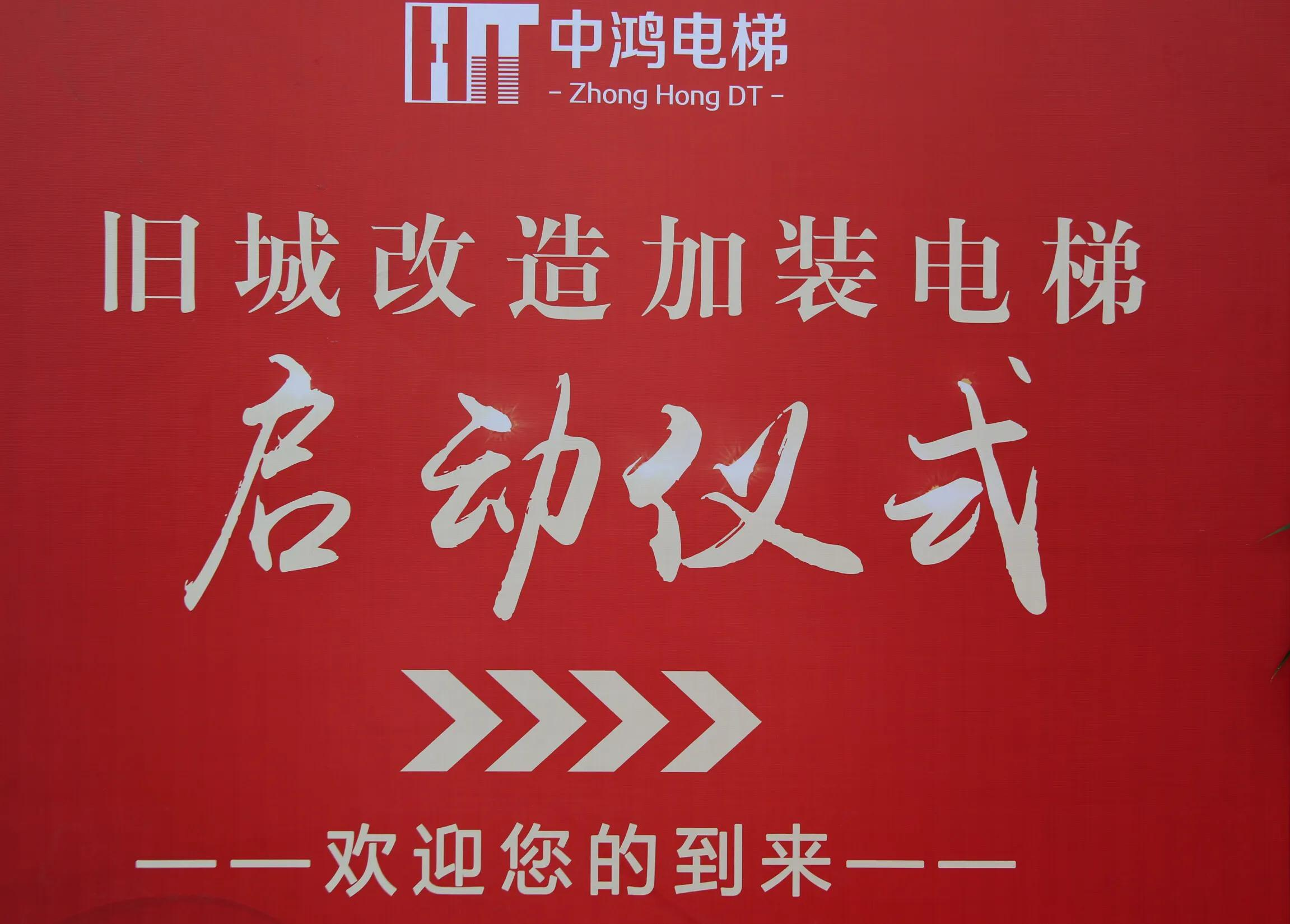 """长春一企业启动""""旧城改造加装电梯""""项目"""
