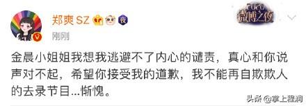 郑爽向金晨道歉后秒删,这是什么操作?