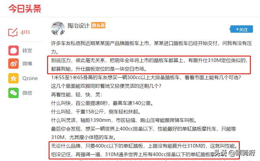 声称能灭掉所有400cc以下踏板车的升仕310M靠谱吗?