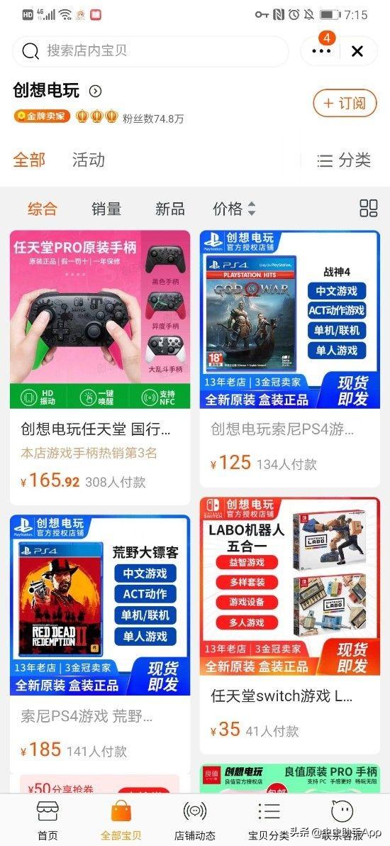 国内电商大面积下架NS、PS5等主机游戏