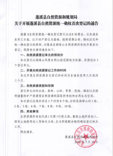 蓬溪县自然资源和规划局关于开展自然资源统一确权首次登记的通告