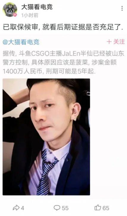知名CSGO主播涉嫌参与菠菜,涉案1400万,现已被控制?