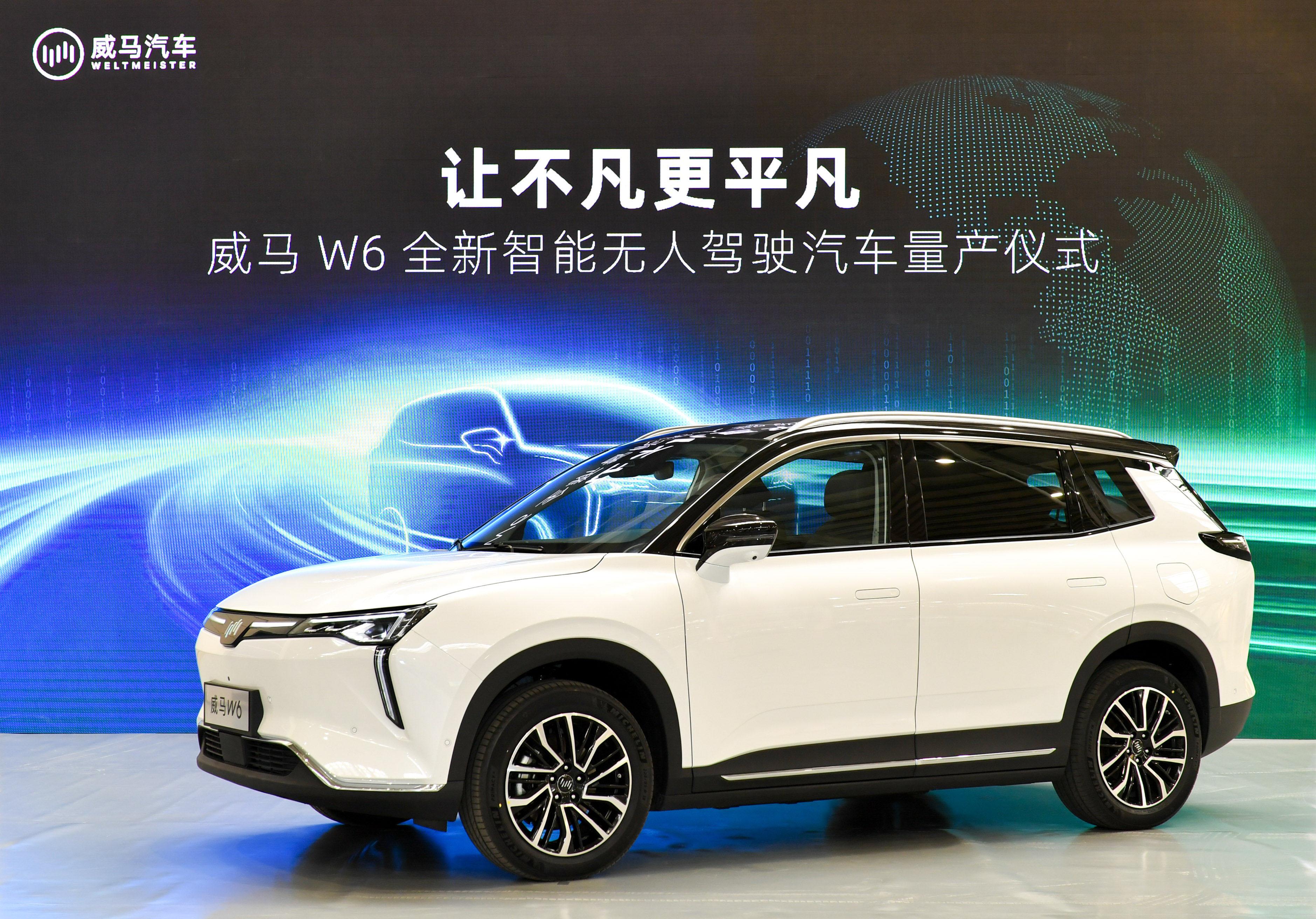 """威马W6量产下线,""""无人驾驶""""成最大亮点,将于上海车展上市"""