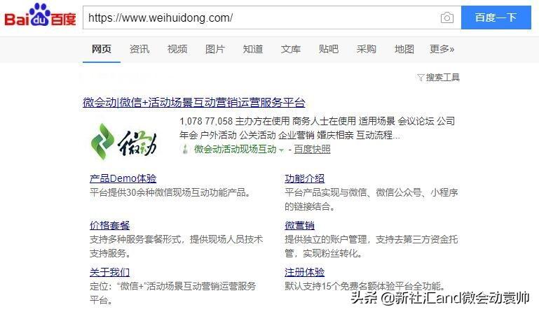 SEO搜索引擎优化原则