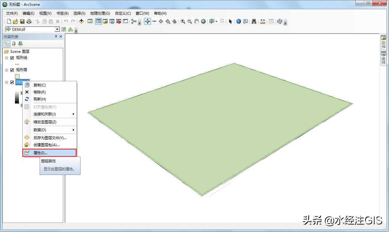 """如何使用ArcScene制作有""""底座""""的三维模型"""