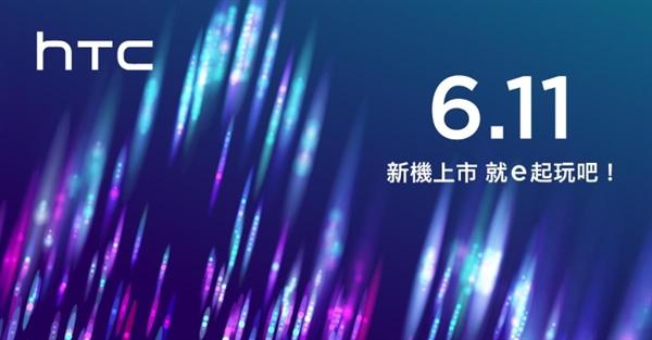 HTC将要公布新手机,710 18:9全面屏手机!网民:小于4k高清不配HTC名号