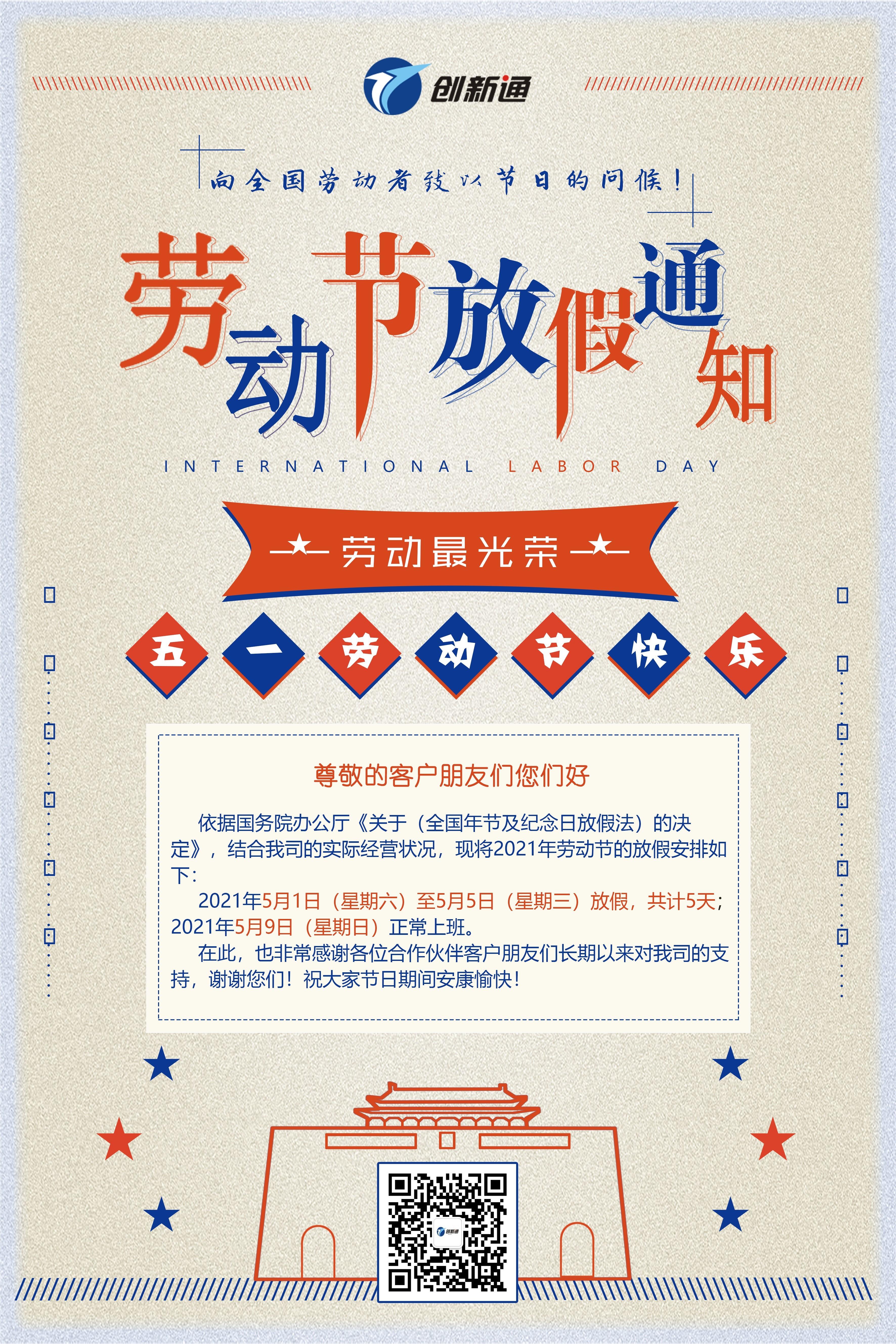 深圳创新通科技5.1劳动节放假通告