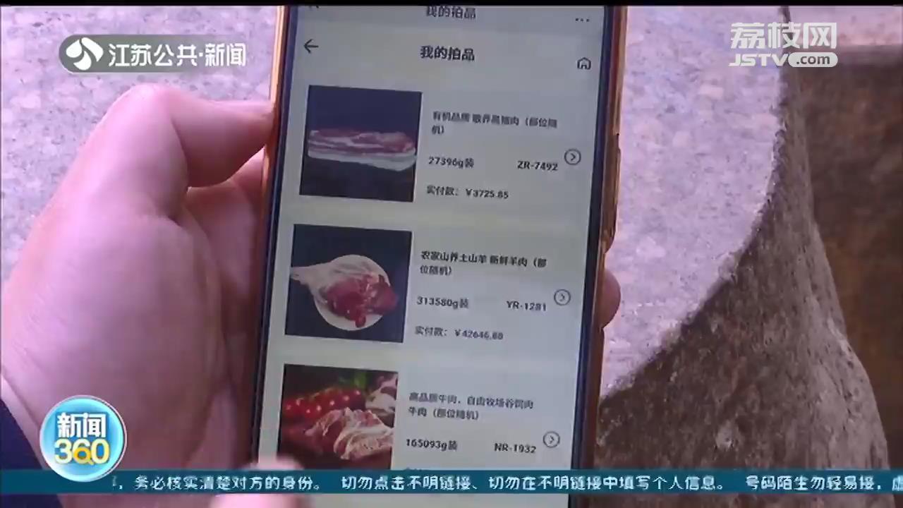 """万元每天收益高达150元,""""肉品""""拍卖投资是馅饼还是陷阱?"""