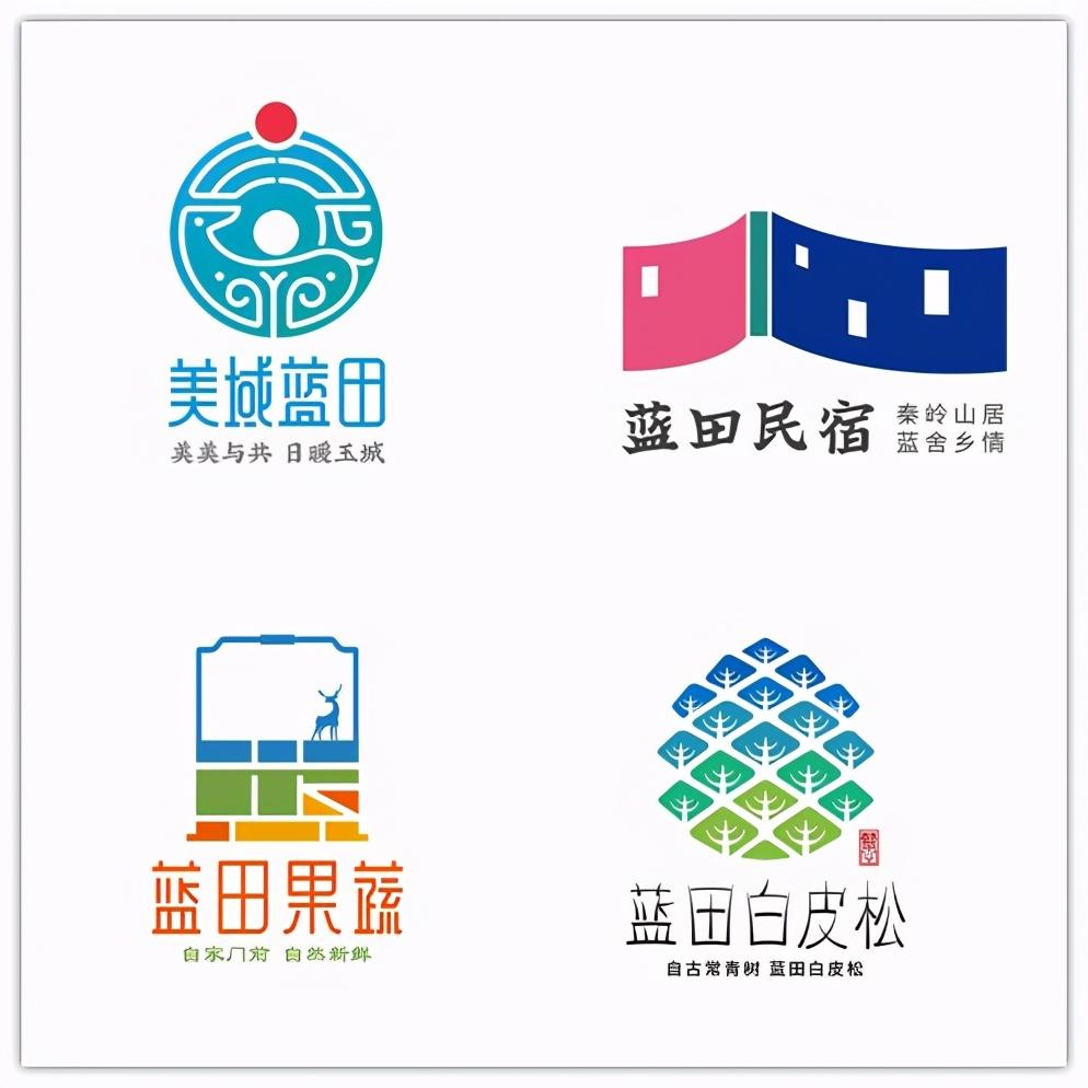 美域蓝田 美美与共 日暖玉城 蓝田县区域公共品牌发布