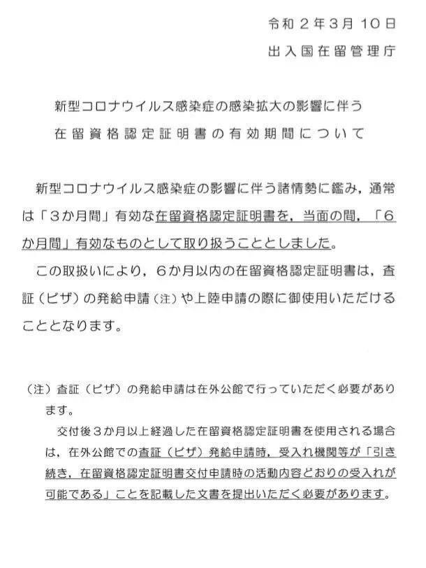 日本入管局出新政策,在留资格再次延长