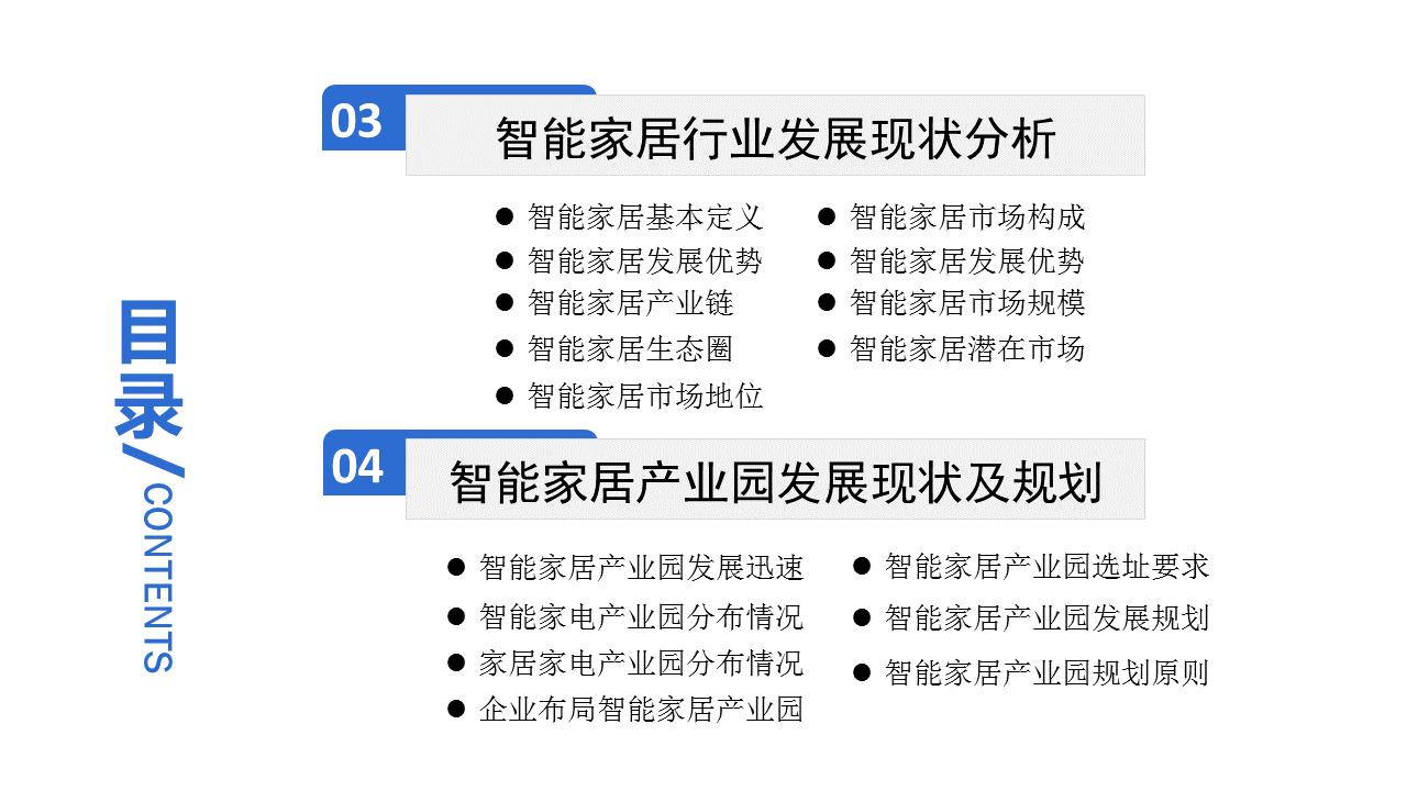 《2020年中国智能家居产业园市场前景及投资研究报告》
