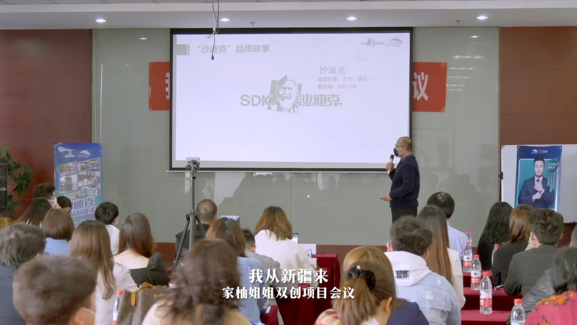 沙迪克与贵州卫视家有购物合作拓宽新疆消费帮扶产品销售渠道
