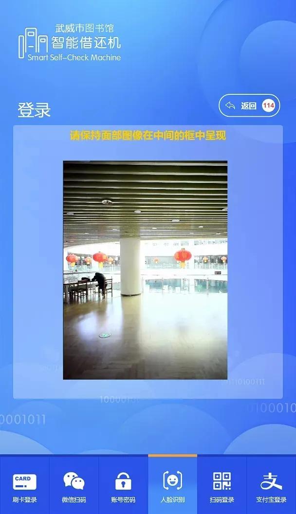 武威市图书馆人脸识别借还书上线,智能科技服务再上新