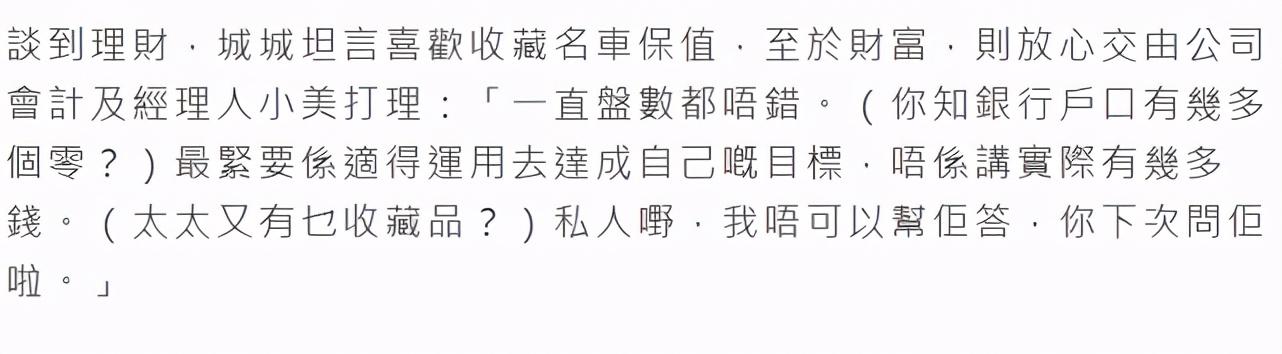 張智霖自曝常與郭富城沈嘉偉打麻將,大家最關心他們一晚玩多少錢