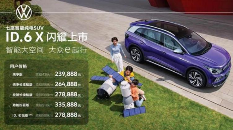 大众又成功了!纯电7座SUV上市,合资新能源终于有了良心货