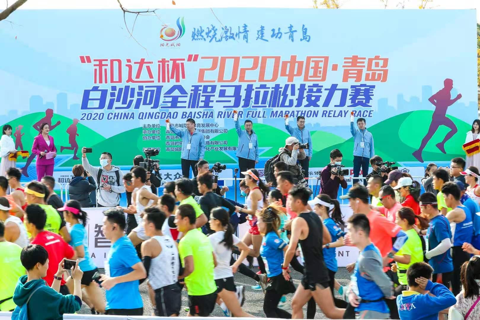 2020青岛白沙河全程马拉松接力赛举行