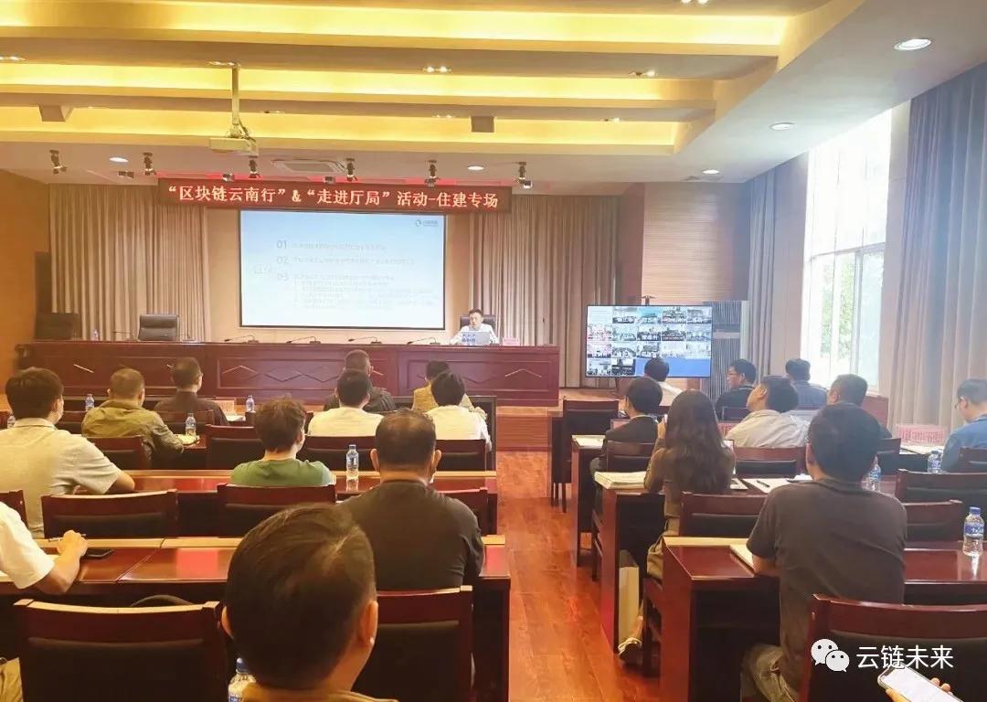 云链未来CEO黄鑫应邀为云南省全省住建系统做区块链专题报告