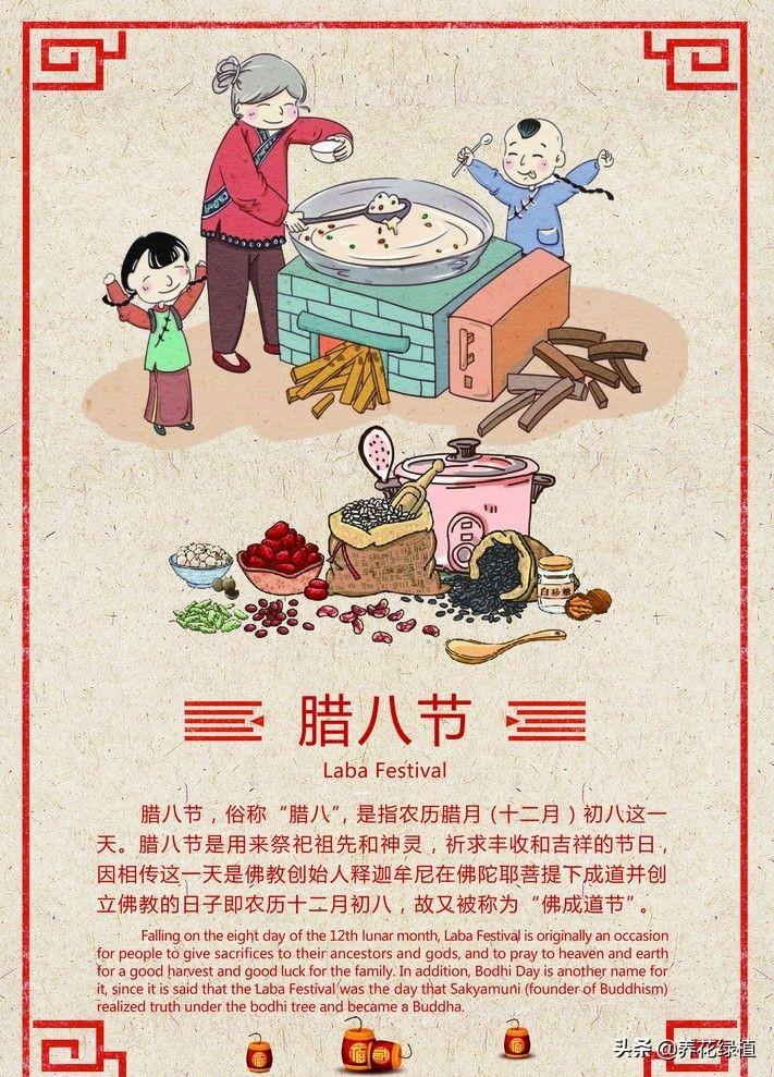 青岛网络公司:祝大家腊八节开心快乐!