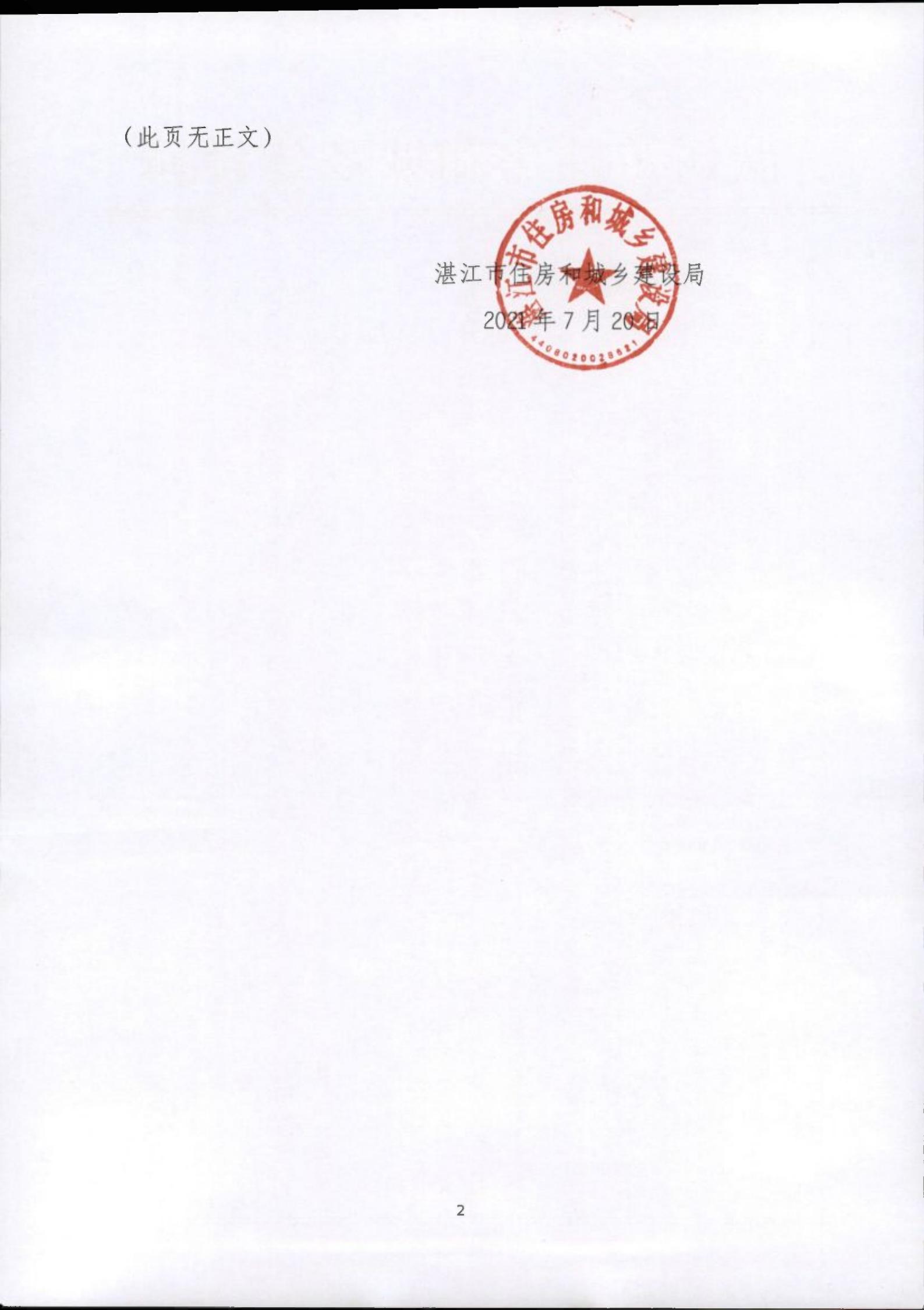 湛江市住建局《关于成立物业服务行业专业技术委员会的建议函》