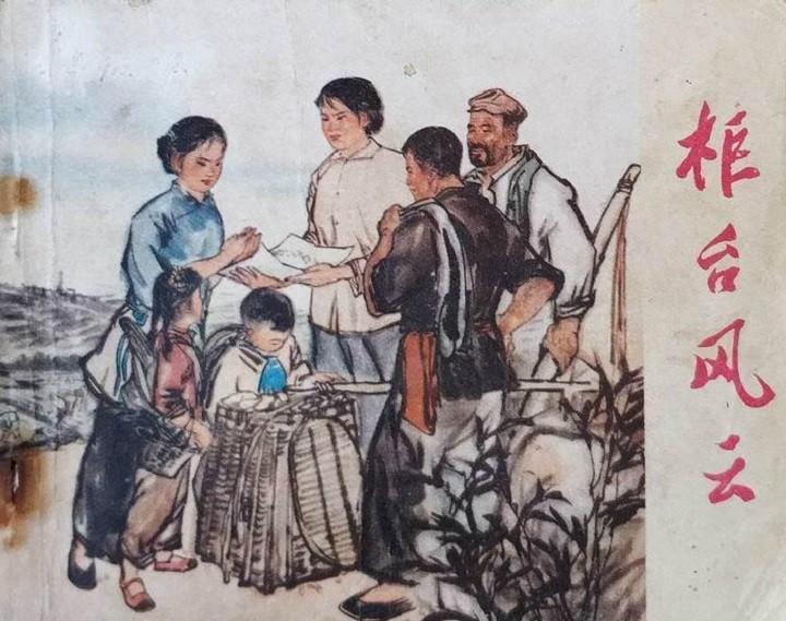 「怀旧连环画」柜台风云(1973年)