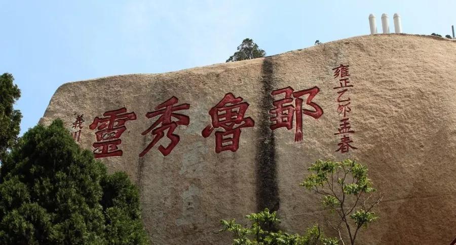 """走进邹城""""岱南奇观""""、""""邹鲁秀灵""""峄山"""