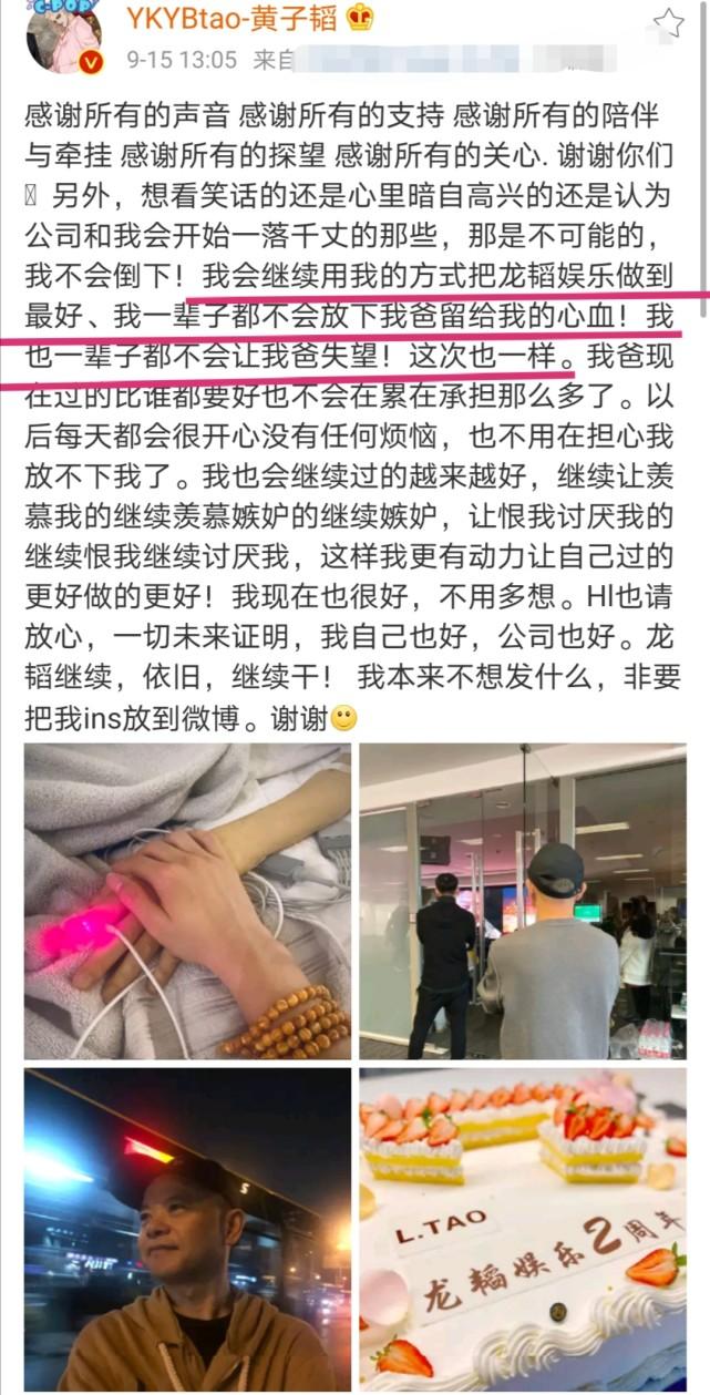 """黄子韬悲痛发文:""""我一辈子都不会让我爸失望""""!粉丝留言太暖心"""