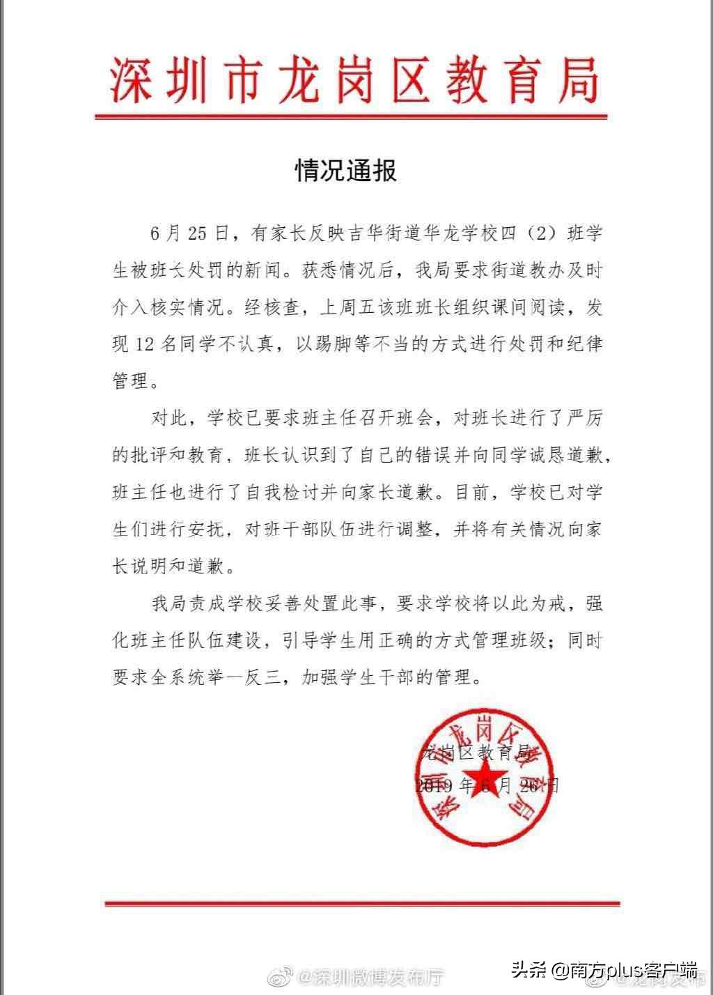 """深圳30多名小学生排队被班长""""拳打脚踢""""?龙岗区教育局通报处理结果"""