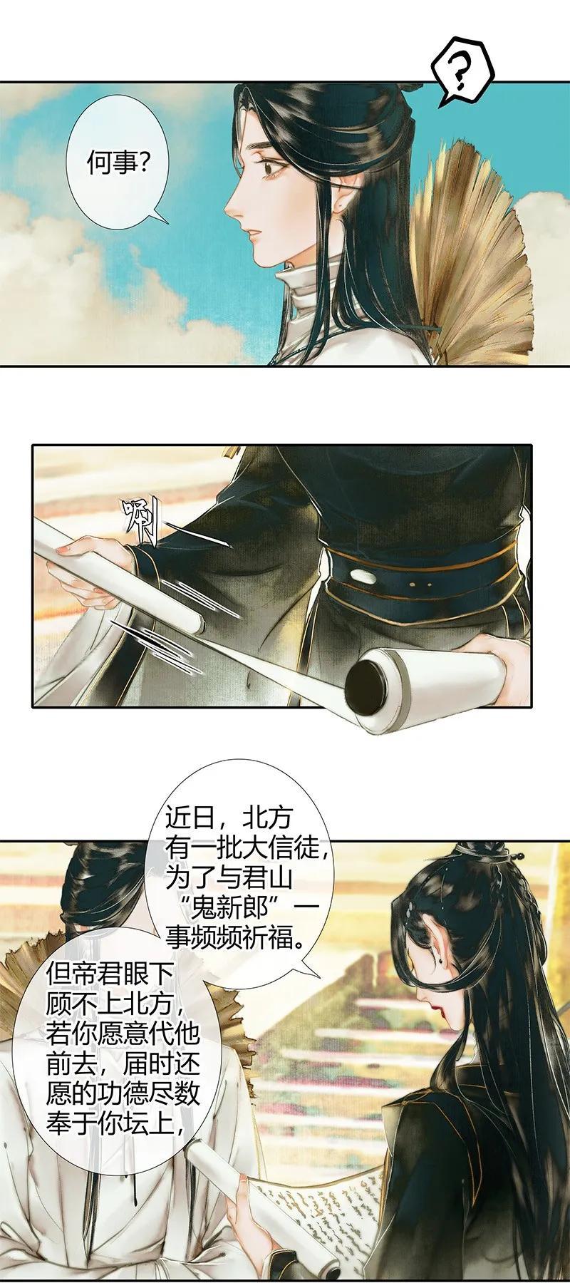 天官赐福001 三登仙京(漫)