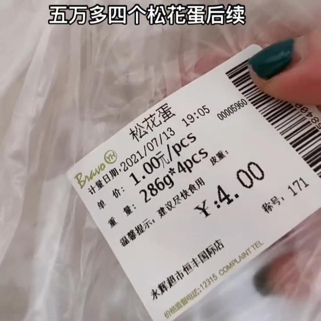 """女子超市买4个皮蛋,竟要支付51924元,""""天价皮蛋""""引发争议"""